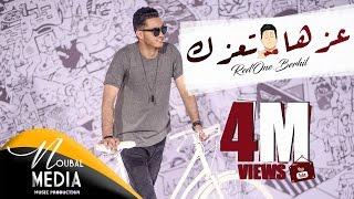 Redone Berhil 3ezzha T3ezzek Exclusive Music Video  2016  رضوان برحيل ـ عزها تعزك حصريا