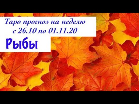Рыбы _ гороскоп на неделю с 26.10 по 01.11.20 _ Таро прогноз