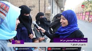 ماهو باب المناق ؟ | المسابقة الرمضانية من شوارع اليمن | رمضان والناس