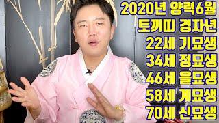 토끼띠운세 양력 6월 22세 34세 46세 58세 70세 2020년 경자년 나이별 운세 - 서울 마포 용한 …