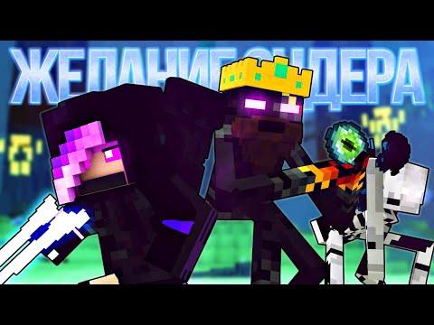 ЖЕЛАНИЕ ЭНДЕРА - Музыка Майнкрафт Песня (На Русском) | Ender Wish Minecraft Song Animation RUS 13+