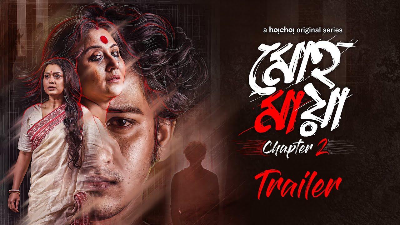 Download Mohomaya (মোহমায়া) Chapter 2|Official Trailer|Swastika, Ananya|Kamaleswar|21st May|Webseries|hoichoi
