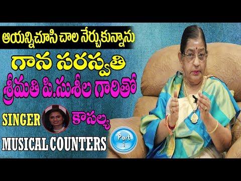 బిస్కెట్స్ తిని పాటలు పాడిన రోజులు ఉన్నాయ్ | Gana Saraswathi Smt P Susheela Interview #1