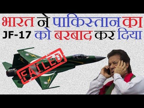 कैसे भारत ने पाकिस्तान का JF-17 Thunder को बनने से पहले ही  बरबाद कर दिया