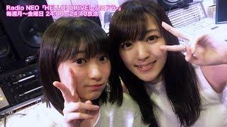 Radio NEO「HELLO! DRIVE! -ハロドラ-」 出演:鈴木愛理・宮本佳林(Juic...