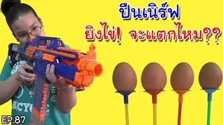 รีวิว ปืนเนิร์ฟ | Nerf N-Strike Elite Rapidstrike CS-18 EP.87 | irin and cute toys channel