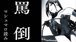 【雑談】罵倒マシュマロ読み上げ#3【白雪 巴/にじさんじ】