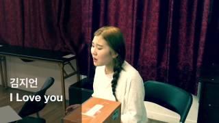 보니(boni) I Love You (일반인Cover/김지언/live/acoustic)