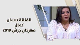 الفنانة بيسان كمال - مهرجان جرش 2019