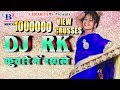 DJ RK धमाका New Bhojpuri Dj Remix Song 2018 || Kuware Me Rakhale Rahani || RK Latest Remix Songs Mp3