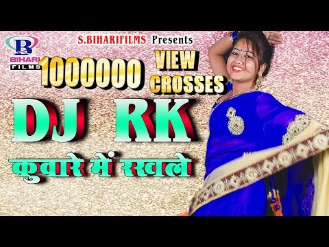 DJ RK धमाका New Bhojpuri Dj Remix Song 2018 || Kuware Me Rakhale Rahani || RK Latest Remix Songs