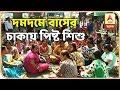 দমদমে বাসের চাকায় পিষ্ট ৫ বছরের শিশু, এলাকায় উত্তেজনা| ABP Ananda