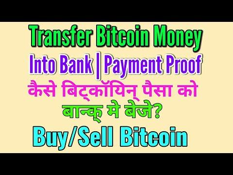 Transfer Bitcoin into