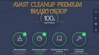Avast Cleanup Premium. Как ускорить компьютер — обзор программы