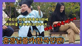 [몰카]훈장님의 한국인 구별법듣고 공감에 이민갈까 고민…