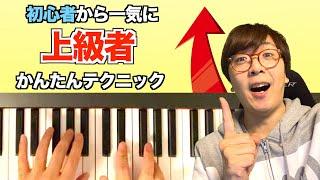 【かんたん】だれでも弾けるピアノ【その④】〜上級者の裏技テク〜