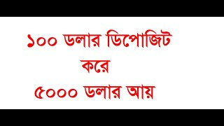 Forex Master Plan Bangla Tutorial