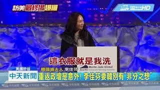 20190417中天新聞 韓矽谷千人演講 「彩蛋」李佳芬上台掀高潮