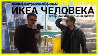 ИКЕА ЧЕЛОВЕКА | Полнометражный фильм | Документальный Артхаус