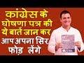rahul gandhi Congress Manifesto For 2019 Elections india | Congress Manifesto | election 2019 india