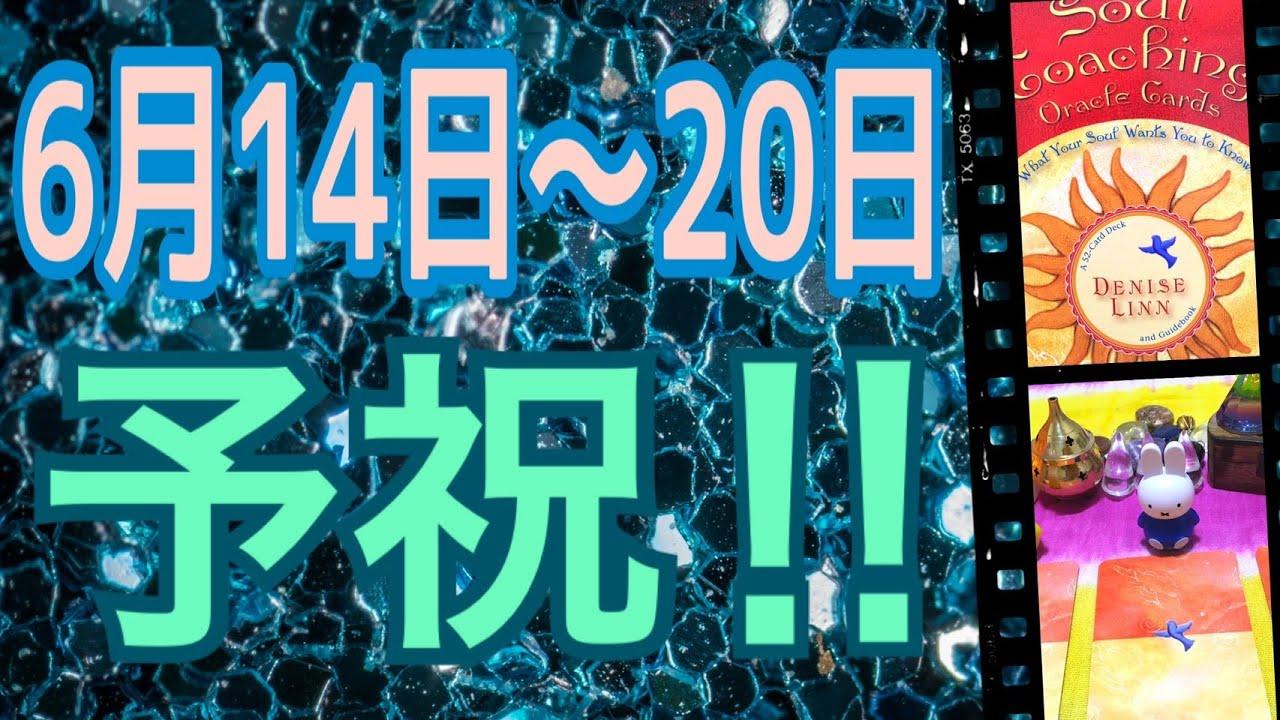 【週間予報】6月14日〜20日✨予祝‼️😆🙌びっくり幸運が訪れます😊👍オラクルカードリーディング✨スピリチュアルカードリーディング✨占い✨3択✨