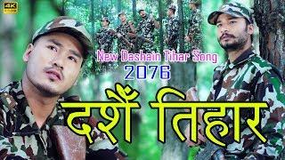 New Dashain Song 2019 ।। दशैँ तिहार ।। Mahadev Giri & Manjil Rai Ft.Dhurba Himali & Aashish