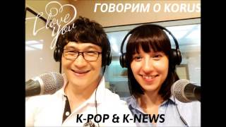 [TWICE - Cheer up] Корея. Корейский язык с K-pop и K-news. Выпуск 1. KORUSfm