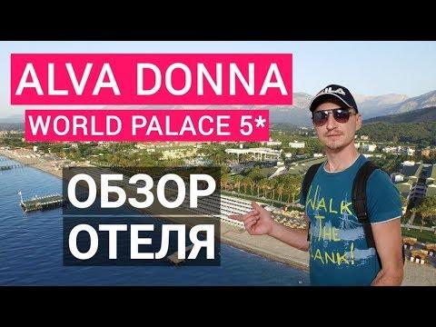 Alva Donna World Palace 5* Кемер. Отдых в Турции. Turkey обзор отеля, пляж, питание, номер