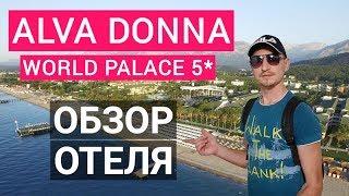 Alva Donna World Palace 5* Кемер Турция 2019 обзор отеля