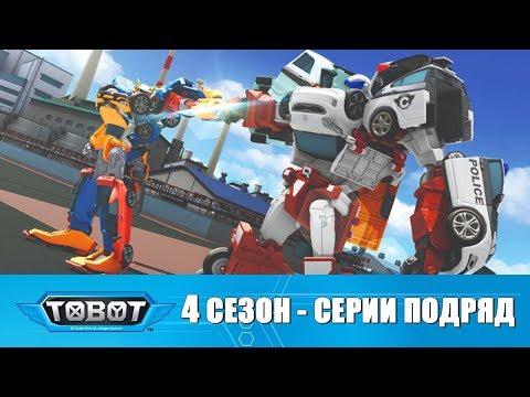 Тобот мультфильм на русском смотреть онлайн все серии на русском