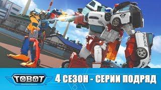 Тоботы - все серии подряд на русском - новые серии 4 сезон