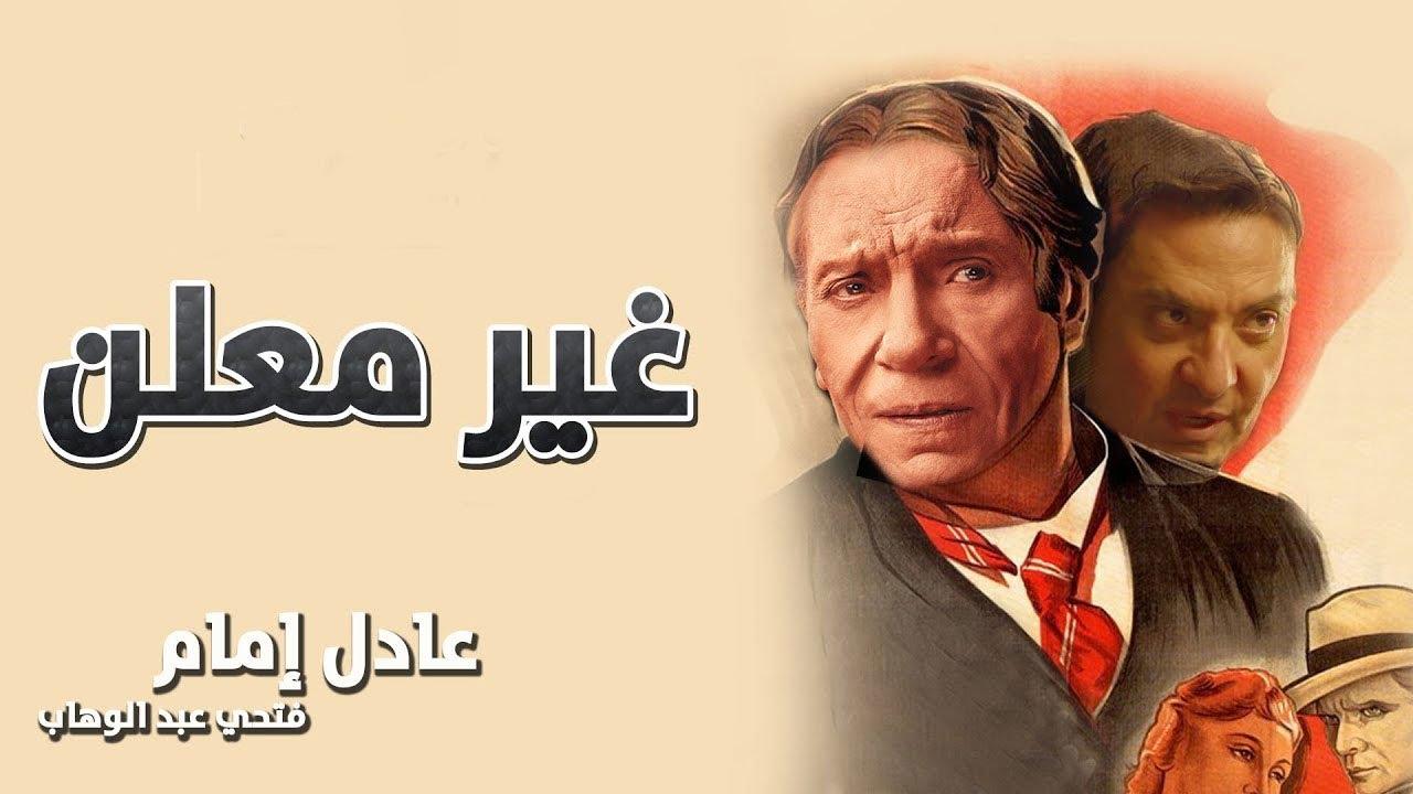 فيلم غير معلن | عادل امام  وفتحي عبد الوهاب  | ملخص قصص عوالم خفية