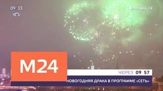 Откуда запустят фейерверки в новогоднюю ночь - Москва 24