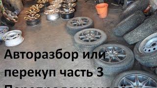 Авторазбор или Перекуп часть 3 Перепродажа колёс(, 2016-05-21T12:45:26.000Z)