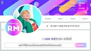 [Thaisub] Trivia 承 : Love - BTS (방탄소년단) #89brฉั๊บฉั๊บ