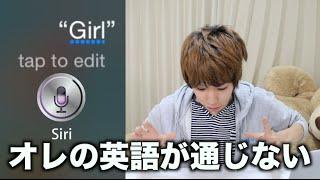 日本人はSiriに「ガール」と言っても通じないっぽい thumbnail