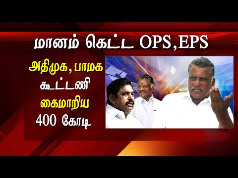 #election2019 ADMK PMK Alliance 400 crore Was transacted CPI leader mutharasan expose Tamil news live   CPI leader mutharasan in a public meeting told yesterday, that there was a 400  crore rupees was  exacted between aiadmk and PMK.  mutharasan also said Dr Ramadas literally mortgaged his political party to BJP and aiadmk   Pmk, pmk admk alliance, pmk latest news, #election2019   More tamil news tamil news today latest tamil news kollywood news kollywood tamil news Please Subscribe to red pix 24x7 https://goo.gl/bzRyDm  #tamilnewslive sun tv news sun news live sun news