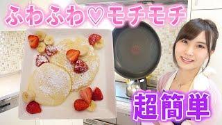 【超簡単】絶品!真っ白フワフワ「天使のパンケーキ」を作ってみた~VR180~