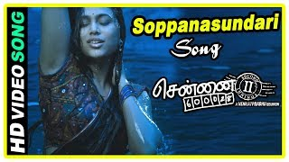 Soppana Sundari  HD Video Song | Chennai 28 2nd Innings | Soppana Sundari | 2nd Innings |