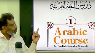 MADINAH ARABIC for URDU Speakers - Book 1 - Day 1 - Batch 2016 - 2017 - Ustad Abdus Salam