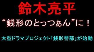 日本テレビとWOWOW、Huluが、大型ドラマプロジェクト「銭形警部」の共同...