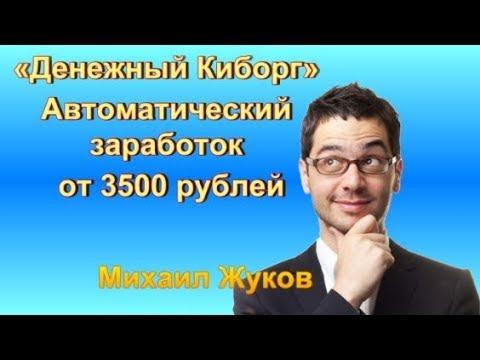 Обзор Денежный Киборг Автоматический заработок от 3500 рублей