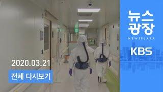 [다시보기] 대구·경북 요양병원 집단 감염 잇따라 - 2020년 3월 21일(토) KBS 뉴스광장
