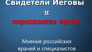 Свидетели Иеговы и переливание крови. Мнение российских врачей и специалистов(Подписывайтесь! Будет еще много интересного! Также приглашаю посетить сайт jwww.ru., 2016-01-27T09:43:21.000Z)