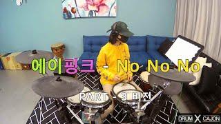 [DRUM X CAJON] 에이핑크 - No No No…
