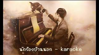 นักร้องบ้านนอก - karaoke