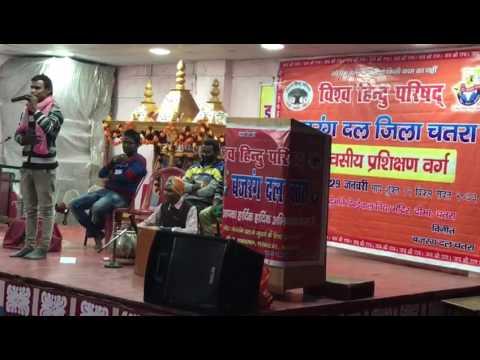 Bajrang Dal, Itkhori, Chatra Jharkhand