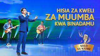 """Swahili Praise and Worship Song 2020   """"Hisia za Kweli za Muumba kwa Binadamu"""""""