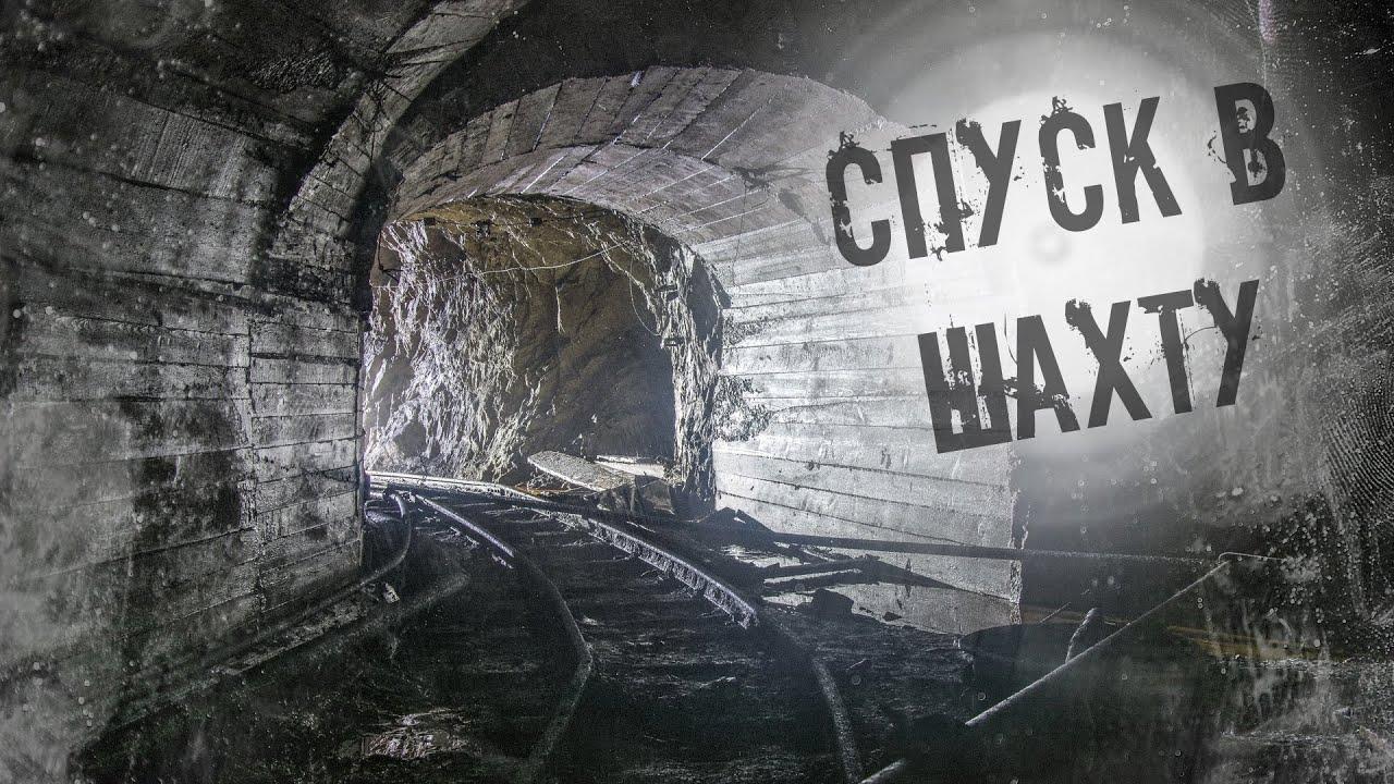 Спуск в шахту. Как добывают сидерит.Den Stalk #72
