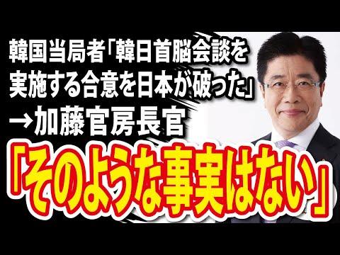 2021/06/14 韓国外交当局者「G7で首脳会談すると合意していたが、日本が一方的に破った」 →加藤官房長官「そのような事実はない」